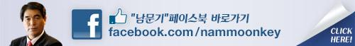남문기 페이스북 바로가기